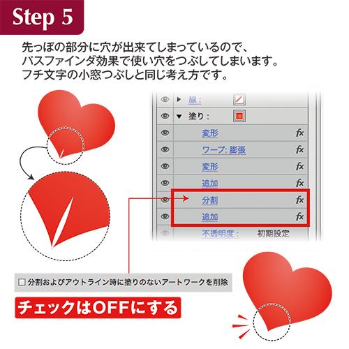 heart-08