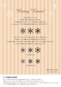 スクリーンショット 2013-12-25 10.20.54