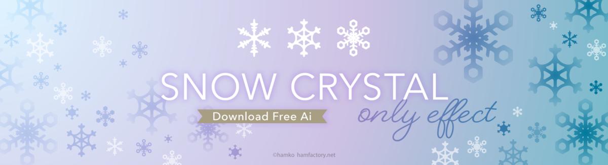 【素材配布】バリエーションも作れる雪の結晶アピアランス